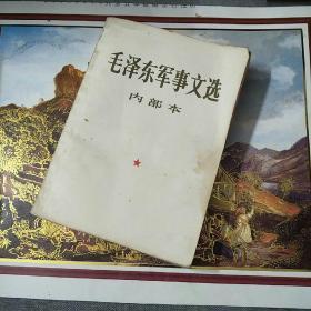 毛泽东军事文选【内部本】