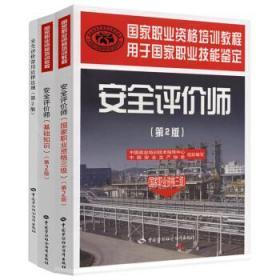 备考2021年安全评价师:基础知识+三级+常用法律法规  套装3册 第二版 赠送视频课件资料