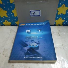 电工(三级)/1+X职业技能鉴定考核指导手册