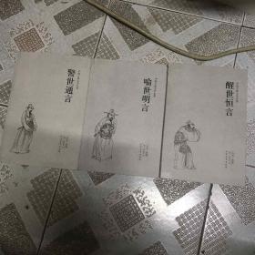 中国古典文学名著 三言(3册)
