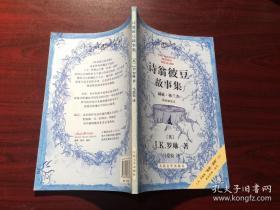 诗翁彼豆故事集:赫敏·格兰杰译自如尼文