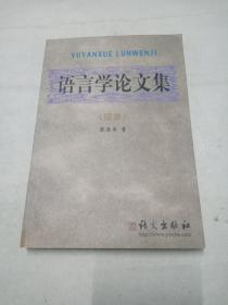 语言学论文集.续集