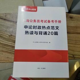 上海公务员考试备考手册 申论时政热点范文熟读与背诵20篇