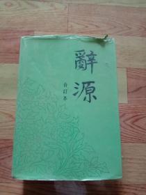 辞源(合订本)
