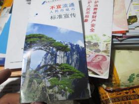 旅游手册:不宜流通人民币纸币标准宣传