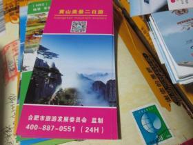 旅游手册:黄山美景二日游(合肥市旅游发展委员会)