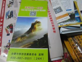 旅游手册:天柱山一日游(合肥市旅游发展委员会)