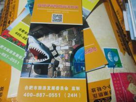旅游手册:合肥汉海极地海洋世界(合肥市旅游发展委员会)