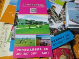 旅游手册:元一双凤湖旅游度假区(合肥市旅游发展委员会)