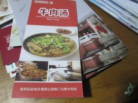 旅游手册:亳州美食3·牛肉汤(曹操公园南门马艳牛肉汤)