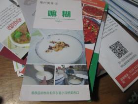 旅游手册:亳州美食6·嘛糊(和平东路小洋桥菜市口)
