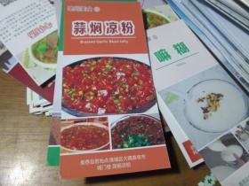 旅游手册:亳州美食13·蒜焖凉粉(谯城区大隅首夜市)