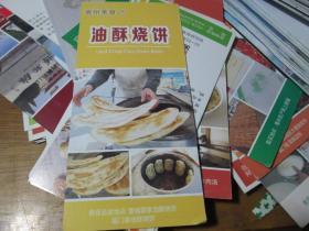 旅游手册:亳州美食7·油酥烧饼(蒙城薛家油酥烧饼)