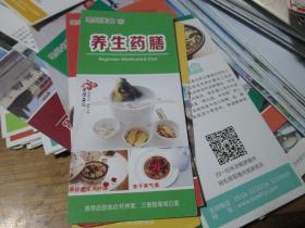 旅游手册:亳州美食9·养生药膳(怀养堂、三曹路亳城古道)