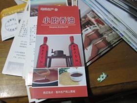 旅游手册:亳州名产4·高公糖醋蒜(亳州名产网上商城)