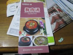 旅游手册:亳州美食15·狗肉汤(华佗像东100米路北)