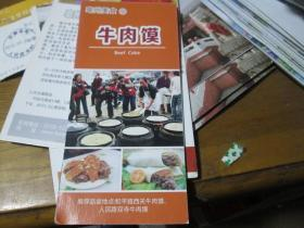 旅游手册:亳州美食1·牛肉馍(和平路西关牛肉馍、人民路双寺牛肉馍)