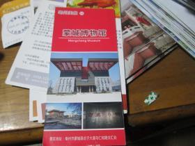 旅游手册:亳州美景13·蒙城博物馆