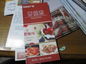 旅游手册:亳州名产8·曹操鸡(亳州名产网上商城)