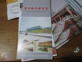 旅游手册:亳州美景7·亳州城市展览馆(亳州市经开区市政公园南岸)