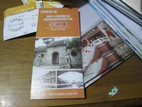 旅游手册:亳州美景3·华祖庵(亳州谯城区永安街中段)
