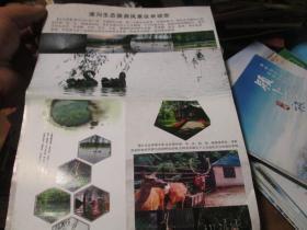 旅游手册:迪沟生态旅游风景区