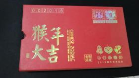 售2016年纯金生肖邮票集:《三合生肖福》之金猴开运 (1.5克纯金有证书)品相好如图  三包到手