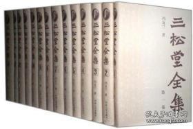 三松堂全集(精装 全15册 原箱装)