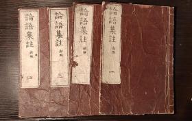 新点《论语集注》和刻本 线装十卷4册全  朱熹集注 尺寸:26*18cm《论语》是中国春秋时期一部语录体散文集,由孔子弟子及再传弟子编纂而成。主要记录孔子及其弟子的言行,较为集中地反映了孔子的思想,是儒家学派的经典著作之一。