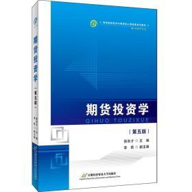 期货投资学(第5版)
