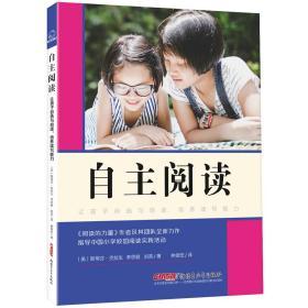 自主阅读.让孩子自选与自读.培养读写能力