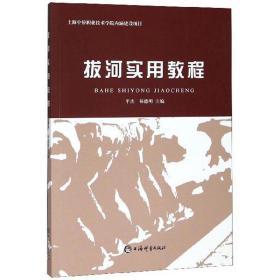 新书--拔河实用教程
