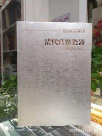 南京博物院藏品大系:清代官窑瓷器 (8开精装本 正版)