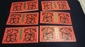 出售一轮生肖小票龙(6本)和羊(5本)品相好如图(其中龙本有一本边缘有软折其余全新)6*52元+5*30=462元