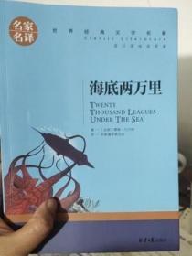 海底两万里 名家名译世界经典文学名著 原汁原味读原著
