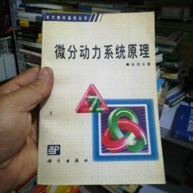 微分动力系统原理(32开)