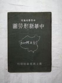 """1941年《中华新形势图》,抗战期间出版,图集封面印有岳飞题写的""""还我河山""""。"""