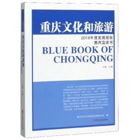重庆文化和旅游2018年度发展报告/重庆蓝皮书