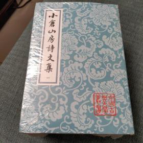 小仓山房诗文集  (一~四)全四册   平装