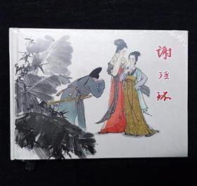 谢瑶环[上美32开硬大精][品弱]2