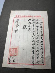 青岛市人民政府民政局 解放初,毛笔字写的太好了