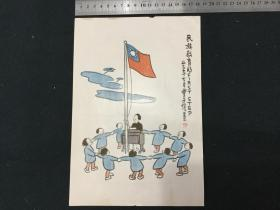 民国  廿三年七月 丰子恺画  民族教育的FlRST STEP(民族教育的第一步)  小品一幅