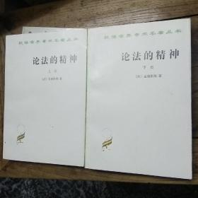 论法的精神(上下册)1963年第1版1997年2月北京印私藏品佳