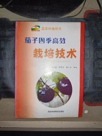 茄子四季高效栽培技术