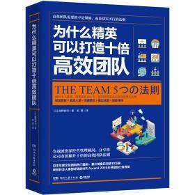 为什么精英可以打造十倍高效团队