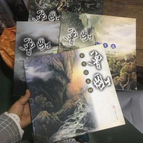 《正版现货 彩墨山水画:曾刚》《曾刚 写生选》《曾刚 画树木》《曾刚画山石》四本合售