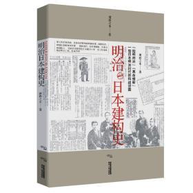 明治日本建构史