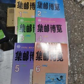 集邮博览1994年6册全