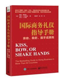 国际商务礼仪指导手册:亲吻、鞠躬、握手或拥抱