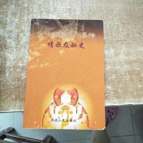 六世达赖仓央嘉措情歌及秘史